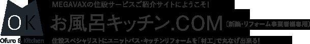 お風呂キッチン.com
